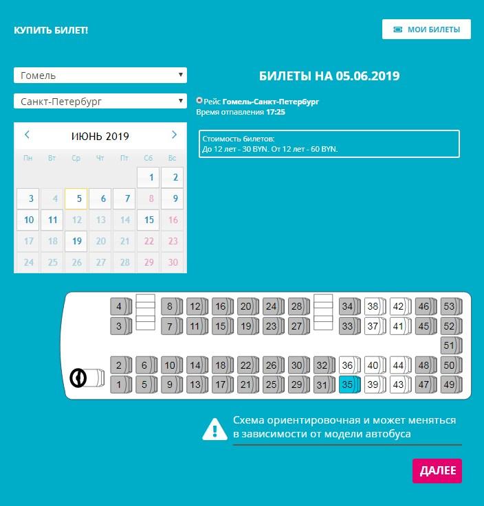 билеты на самолет из москвы в крым август